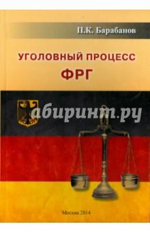 Уголовный процесс ФРГ