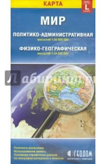Мир. Политико-административная и физико-географическая картыАтласы и карты России<br>Складная двухсторонняя карта.<br>Размер большой (L)<br>Политико-административная (масштаб 1 : 30000000) и физико-географическая (масштаб 1 : 34500000) карты мира.<br>
