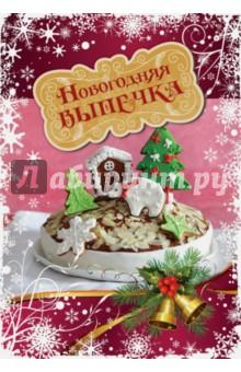 Новогодняя выпечкаВыпечка. Десерты<br>В Новогоднюю ночь воздух пропитан волшебством, ожиданием чуда и сладкими ароматами мандаринов, шампанского и свежей выпечки. Домашние пироги, торты, печенье станут не просто украшением новогоднего стола, но и символом добра, заботы и уюта. Тесто неизменно хранит тепло рук, выпекавших его, и всю ту любовь, с которой оно приготовлено. В нашей книге вы найдете рецепты выпечки, которой сможете порадовать своих близких и родных, угостить соседей и побаловать самих себя. Разделите радость Нового года вместе с нами, напеките пирогов для всей семьи и загадайте желание - оно непременно сбудется!<br>Составители Н. Савикова, К. Жук, Л. Шаутидзе.<br>