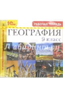 География. 9 класс. Рабочая тетрадь (CDpc)