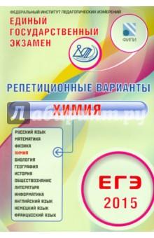 ЕГЭ-2015 Химия. 12 вариантов