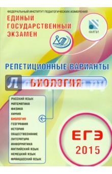 Биология. ЕГЭ-2015. 12 вариантов