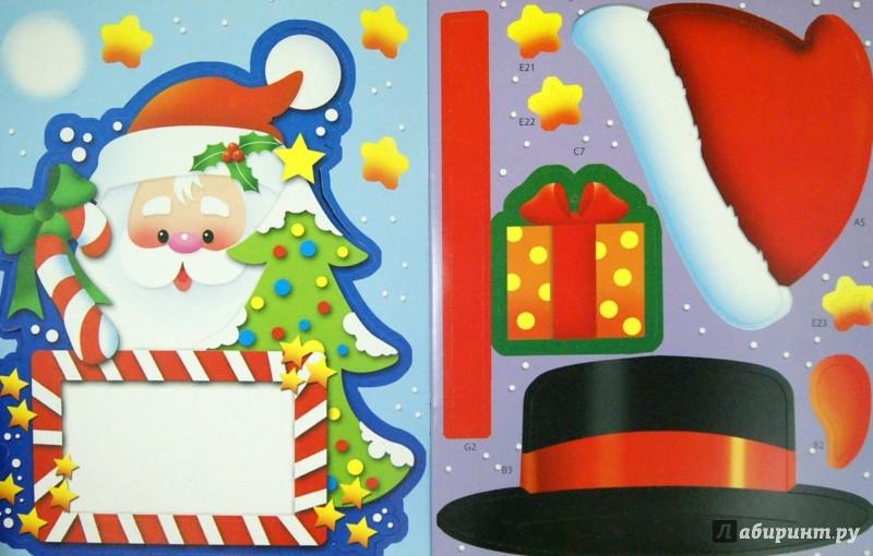 Иллюстрация 1 из 9 для Подарки от Деда Мороза | Лабиринт - книги. Источник: Лабиринт