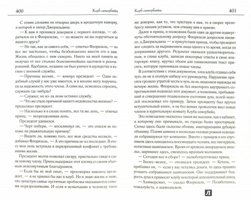 Иллюстрация 1 из 17 для Алмаз раджи. Собрание сочинений - Роберт Стивенсон   Лабиринт - книги. Источник: Лабиринт