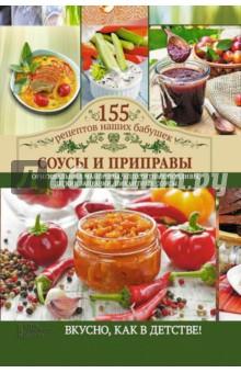 Соусы и приправыСпеции и соусы<br>Все традиционные и новые оригинальные рецепты соусов собраны под одной обложкой в этой замечательной книге! Пряные подливы, густые дипы, легкие заправки и майонезы, а также овощные, фруктовые, молочные и другие соусы. Выбирайте по своему вкусу! Приятного аппетита!<br>