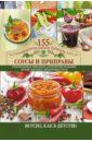 Семенова Светлана Владимировна Соусы и приправы