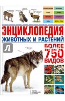 Энциклопедия животных и растений