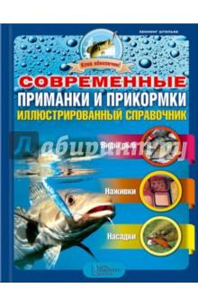 Современные приманки и прикормкиРыбалка<br>С этой книгой даже начинающий рыбак не останется без улова! Автор рассказывает, как заинтересовать рыбу, какую приманку ей предложить в зависимости от вида, времени года и водоема. <br>Что рыба поедает охотнее всего? <br>Как приманить сытую рыбу? <br>На какие наживки ловить хищников: щуку, окуня, сома, жереха? <br>Чем приманивать леща, голавля, карпа? <br>Как приготовить приманки дома?<br>