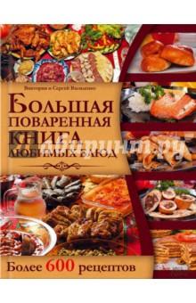 Большая поваренная книга любимых блюдОбщие сборники рецептов<br>Прекрасный подарок хозяйкам! <br>Авторы, шеф-повара со стажем, делятся с вами более 600 рецептами! В каждом, помимо перечня ингредиентов, указано количество порций и время приготовления. <br>- Холодные и горячие закуски: жульены, заливное, фаршированные овощи и др. <br>- Аппетитные салаты из мяса, рыбы, морепродуктов, овощей <br>- Наваристые супы, борщи, бульоны, крем-супы и супы-пюре <br>- Сытные блюда из мяса, птицы, рыбы, морепродуктов, овощей, грибов <br>- Блины и вареники с разными начинками, оладьи, пельмени, клецки <br>- Пикантные соусы и салатные заправки <br>- Пироги, торты, пирожные, рогалики, кексы, печенье<br>- Освежающие и согревающие напитки. <br>Полезные подсказки! Советы хозяюшек, как избежать ошибок начинающим кулинарам, кулинарный словарь.<br>