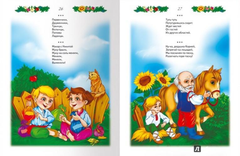 Иллюстрация 1 из 23 для Загадки. Считалки. Скороговорки. Чистоговорки. Сказки | Лабиринт - книги. Источник: Лабиринт