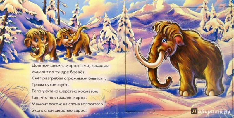 Иллюстрация 1 из 4 для Ледниковый период - Геннадий Меламед | Лабиринт - книги. Источник: Лабиринт