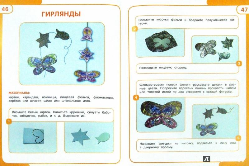 Иллюстрация 1 из 9 для Весёлые самоделки для детей Для занятий с детьми 5-7 лет - Дарья Морозова   Лабиринт - книги. Источник: Лабиринт