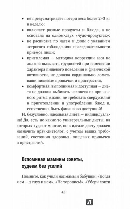 людмила денисенко диетолог отзывы