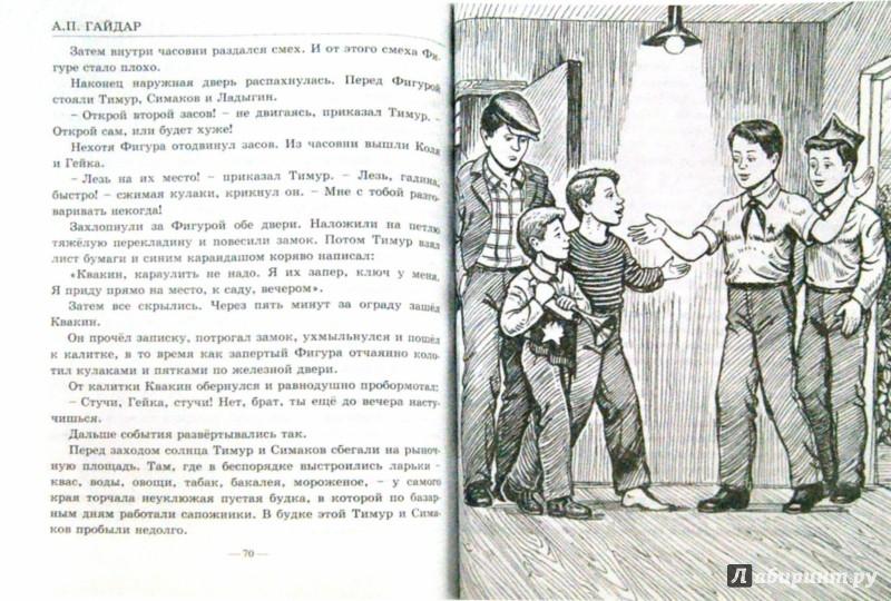 Иллюстрация 1 из 14 для Тимур и его команда - Аркадий Гайдар | Лабиринт - книги. Источник: Лабиринт