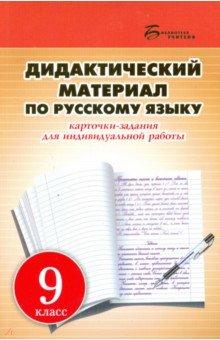 Дидактический материал по русскому языку. 9 класс. Карточки-задания для индивидуальных работ