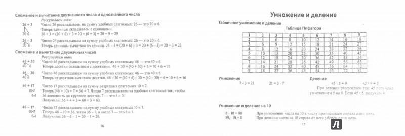 Иллюстрация 1 из 8 для Математика. 1-2 классы. Памятка для начальной школы - Эмма Матекина | Лабиринт - книги. Источник: Лабиринт