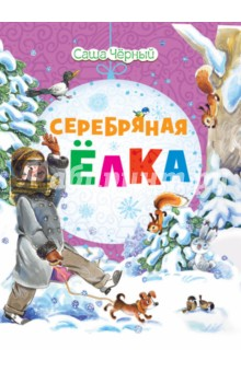 Серебряная ёлкаОтечественная поэзия для детей<br>Какой красивый Новый год в этой книжке! Тонкой корочкой льда покрываются окна, гудит на крыше снежный вихрь, а в доме посередине комнаты стоит серебряная елка - такую теплую праздничную атмосферу передает нам замечательный поэт начала XX века Саша Черный. <br>Для детей дошкольного возраста.<br>Для чтения взрослыми детям.<br>