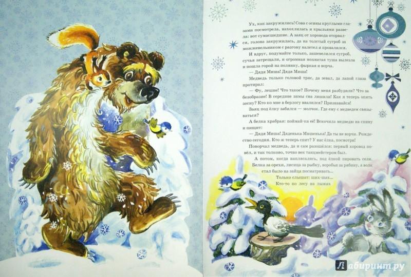 Иллюстрация 1 из 38 для Серебряная ёлка - Саша Черный | Лабиринт - книги. Источник: Лабиринт