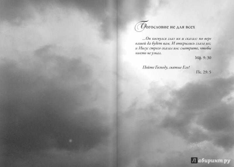 Иллюстрация 1 из 3 для Мудрые мысли о Боге и человеке | Лабиринт - книги. Источник: Лабиринт