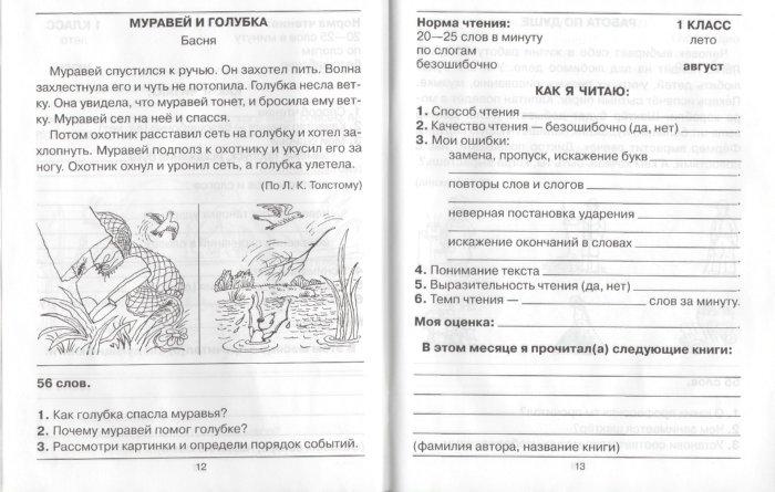 Читательский дневник 4 класс Планета 9785916588248, Шейкина С