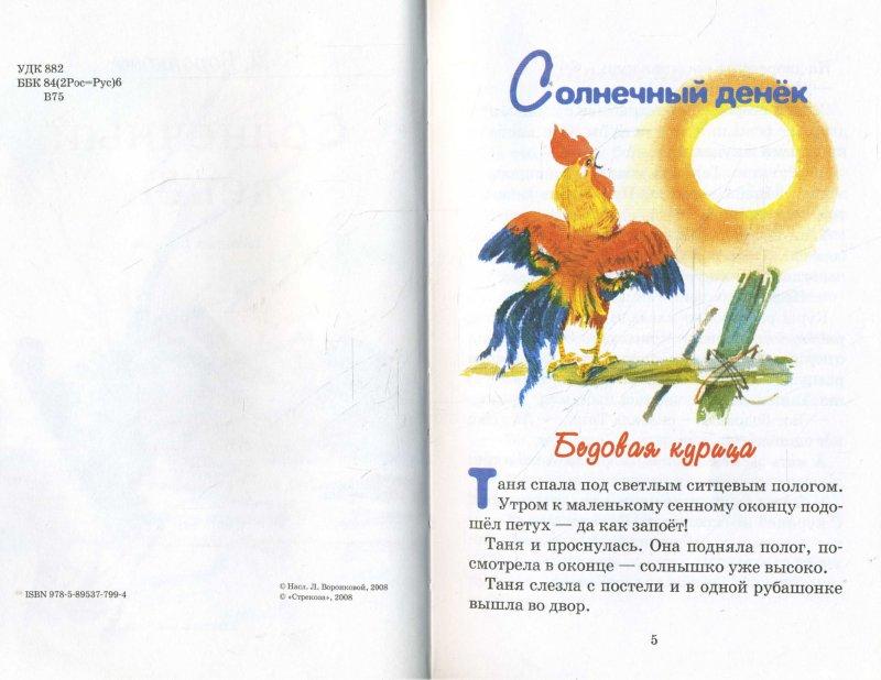 Иллюстрация 1 из 10 для Солнечный денек - Любовь Воронкова | Лабиринт - книги. Источник: Лабиринт