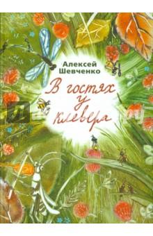 В гостях у клевераОтечественная поэзия для детей<br>Вашему вниманию предлагается сборник стихов Алексея Шевченко для детей.<br>