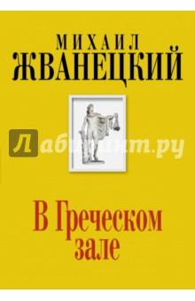 В Греческом залеЮмор и сатира<br>Собрание произведений Михаила Жванецкого, написанные в шестидесятые годы. Авас, в Греческом зале, Дефицит помнят все поклонники автора.<br>