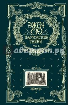 Парижские тайны. В 2 томах. Том 2