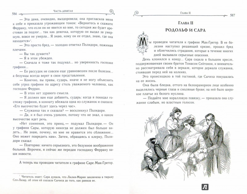 Иллюстрация 1 из 16 для Парижские тайны. В 2 томах. Том 2 - Эжен Сю | Лабиринт - книги. Источник: Лабиринт