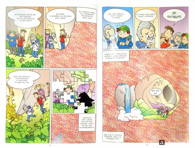 Иллюстрация 1 из 18 для Книга приключений (с волшебной лупой) | Лабиринт - книги. Источник: Лабиринт