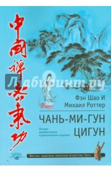 Чань-Ми-Гун ЦигунЭзотерические знания<br>Чань-Ми-Гун Цигун - первая книга на русском языке, в которой описывается школа Чань-Ми-Гун (тайное искусство буддизма Чань). Эта система передавалась тайно в течение 1500 лет и была открыта для широкой публики в 1980-х годах. <br>Чань-Ми-Гун считается в Китае одним из самых эффективных видов Цигун, который подходит людям различного возраста и состояния здоровья. Это целостная, отработанная веками система практик, включающих в себя гимнастику, упражнения по регулированию жизненной энергии Ци, концентрации внимания, медитации, а также обширный набор мантр и мудр.<br>Второе издание книги заметно доработано и дополнено. Так, значительно изменен раздел Базовый Цигун высшего уровня и добавлены три новых раздела (Связь с Духом, Секретная практика для продвинутых учеников и Символы), считающиеся секретными даже внутри системы Чань-Ми-Гун, которая традиционно всегда считалась тайной.<br>Для практикующих любой вид Цигун или внутренний стиль Ушу. Для оздоровления и духовного совершенствования.<br>3-е издание, дополненное.<br>