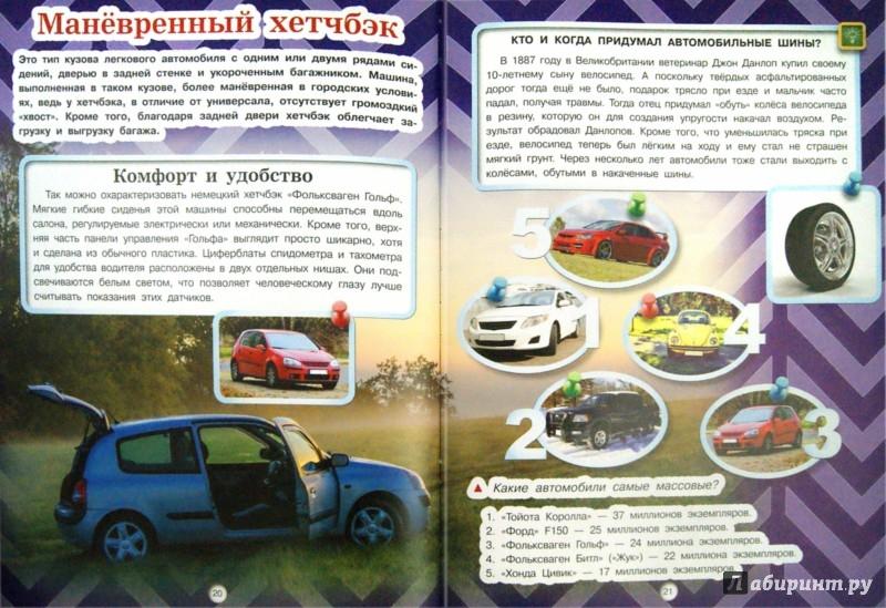 Иллюстрация 1 из 12 для Автомобили - Дмитрий Кошевар | Лабиринт - книги. Источник: Лабиринт