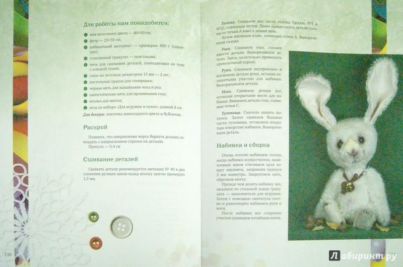 Иллюстрация 1 из 19 для Игрушки. Шьем сами - Скляренко, Берг | Лабиринт - книги. Источник: Лабиринт
