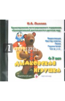 Дымковская игрушка. 4-7 лет (DVD)