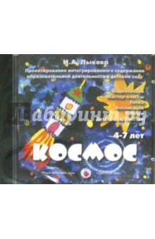 Космос. 4-7 лет (DVD)