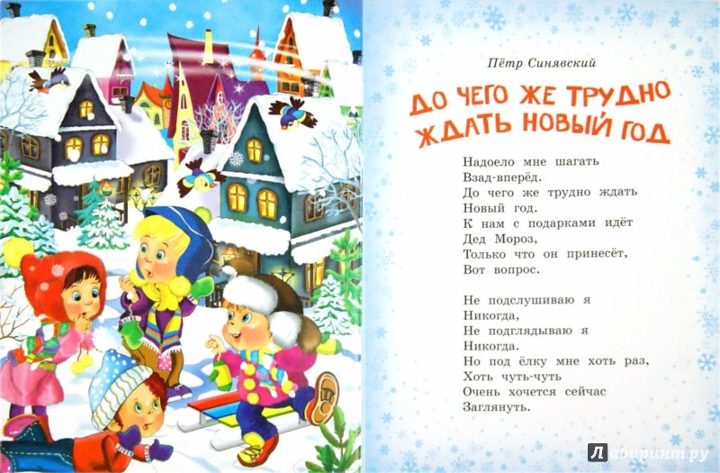 Иллюстрация 1 из 12 для Здравствуй, здравствуй, Новый год! - Черный, Токмакова, Синявский   Лабиринт - книги. Источник: Лабиринт