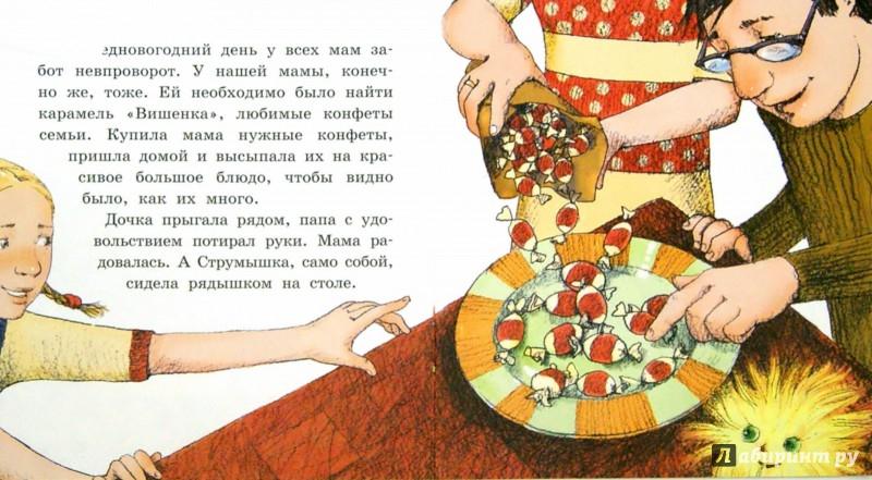 Иллюстрация 1 из 30 для Чудеса, да и только! - Наталья Абрамцева   Лабиринт - книги. Источник: Лабиринт