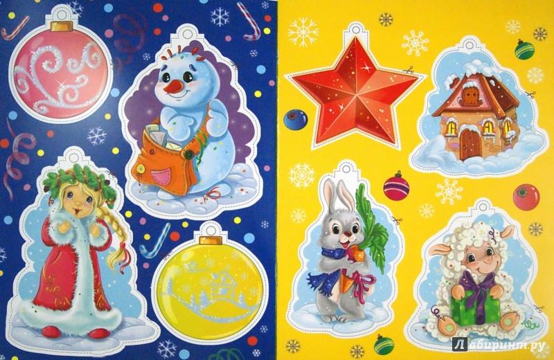 Иллюстрация 1 из 15 для Дед Мороз (с наклейками) | Лабиринт - книги. Источник: Лабиринт