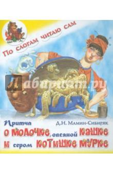 Мамин-Сибиряк Дмитрий Наркисович Притча о молочке, овсяной кашке и сером котишке Мурке