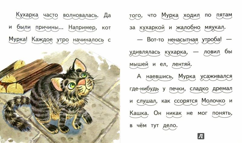 Иллюстрация 1 из 24 для Притча о молочке, овсяной кашке и сером котишке Мурке - Дмитрий Мамин-Сибиряк | Лабиринт - книги. Источник: Лабиринт