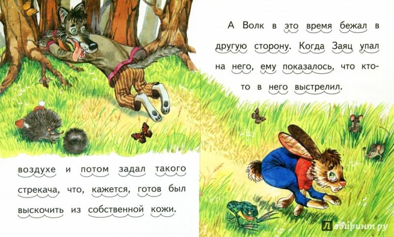 Иллюстрация 1 из 30 для Сказка про храброго зайца - длинные уши, косые глаза, короткий хвост - Дмитрий Мамин-Сибиряк | Лабиринт - книги. Источник: Лабиринт