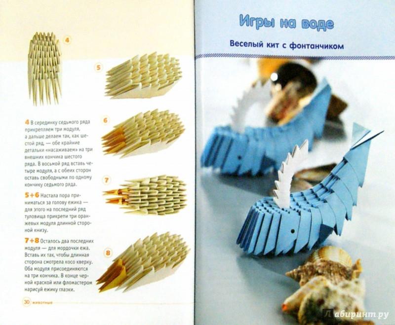 Иллюстрация 1 из 6 для Модульное оригами. Объемные чудо-фигурки. Лучшие модели в 3D - Армин Тойбнер | Лабиринт - книги. Источник: Лабиринт