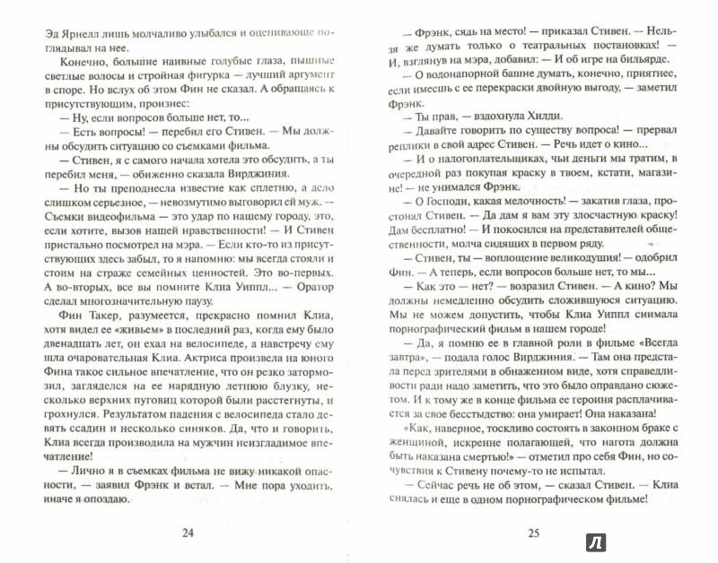Иллюстрация 1 из 6 для Приглашение к искушению - Дженнифер Крузи | Лабиринт - книги. Источник: Лабиринт