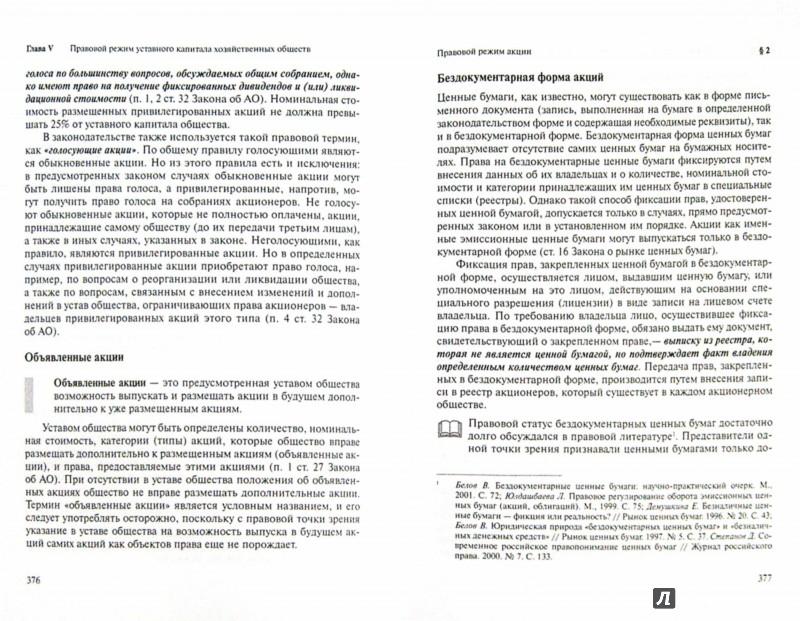 Корпоративное право учебник