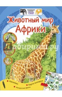 Мигунова Елена Яковлевна Животный мир Африки + наклейки