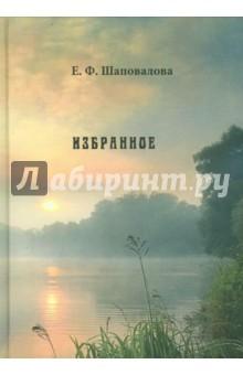 ИзбранноеСовременная отечественная поэзия<br>Сборник избранных стихотворных произведений Елены Шаповаловой.<br>