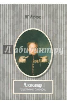 Александр I. Продолжение биографии