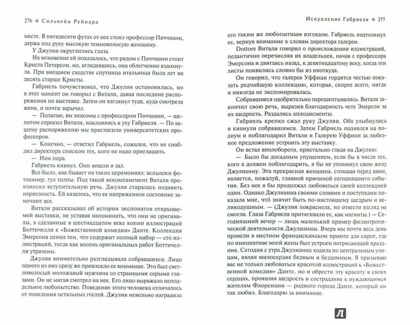 РЕЙНАРД СИЛЬВЕЙН ИСКУПЛЕНИЕ ГАБРИЕЛЯ СКАЧАТЬ БЕСПЛАТНО