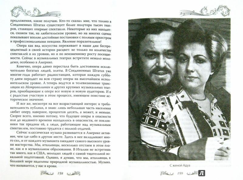 Иллюстрация 1 из 7 для Я, Лучано Паваротти, или Восхождение к славе - Лучано Паваротти | Лабиринт - книги. Источник: Лабиринт