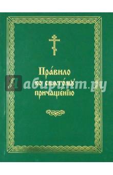Правило ко Святому Причащению (на церковнославянском языке)